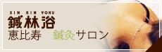 武蔵小山の女性に支持される整体院|鍼林浴(しんりんよく)