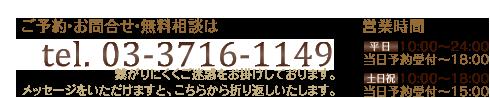 武蔵小山の女性に支持される整体院|鍼林浴(しんりんよく) お問い合わせ