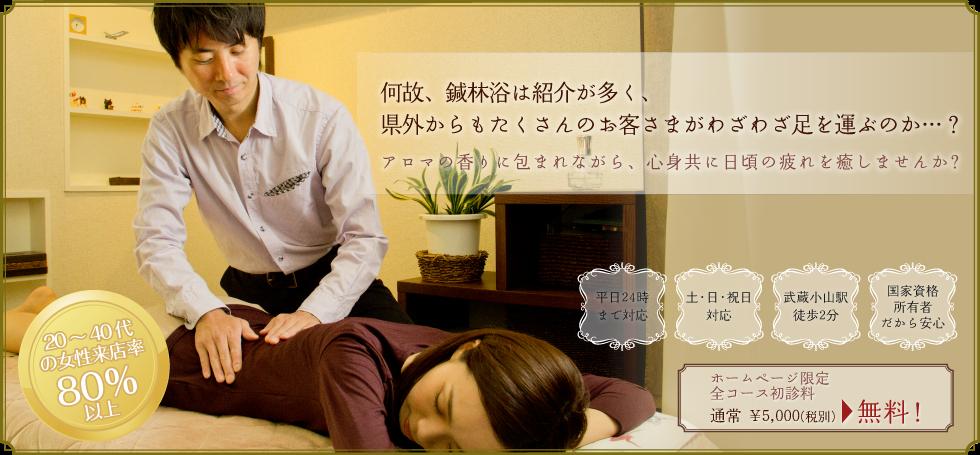 武蔵小山の女性に支持される整体院|鍼林浴(しんりんよく) メインイメージ