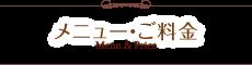 武蔵小山の女性に支持される整体院|鍼林浴(しんりんよく) メニュー・料金